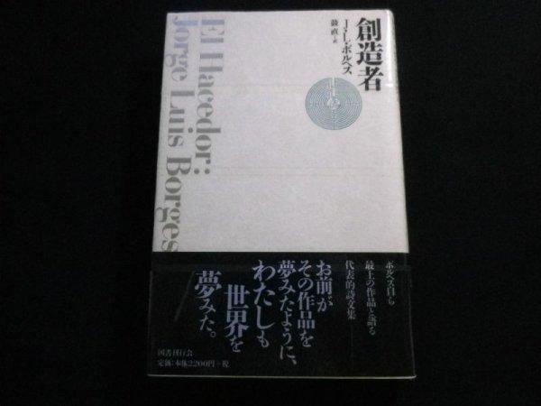 画像1: 創造者 新装版 J.L.ボルヘス/鼓直訳 (1)
