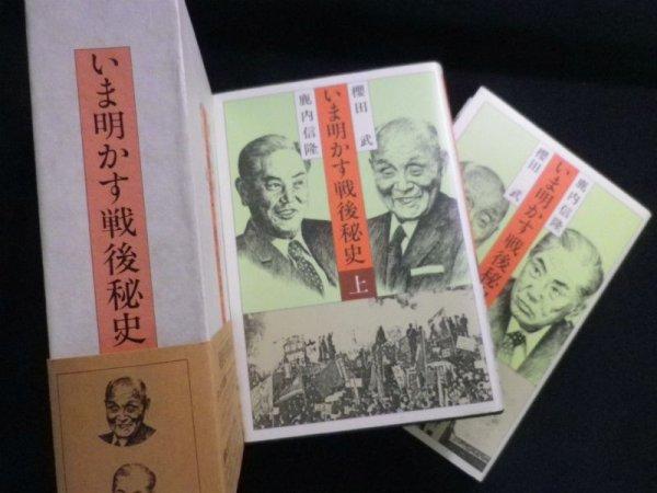 画像1: いま明かす戦後秘史 上下2冊 セット函入 桜田武  鹿内信隆 (1)