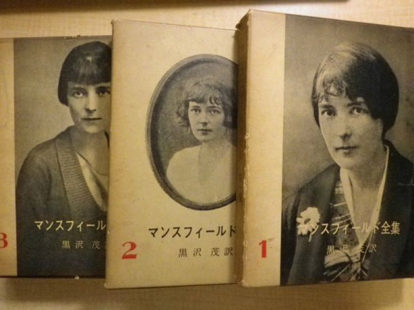 画像1: マンスフィールド全集 3冊揃 黒沢茂訳 (1)