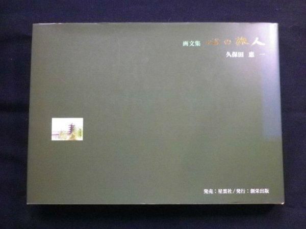 画像1: 画文集 心の旅人 久保田恵一 (1)