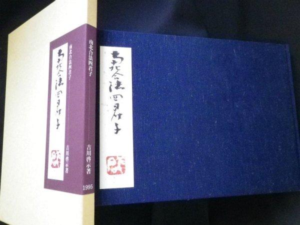 画像1: 南北合法四君子 吉川啓示 (1)