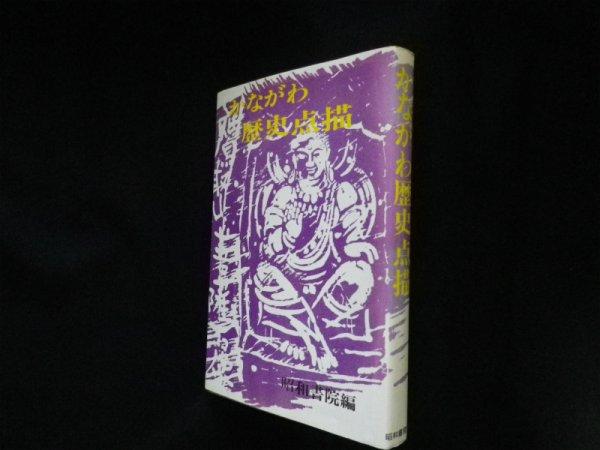 画像1: かながわ歴史点描 昭和書院編集室編 (1)