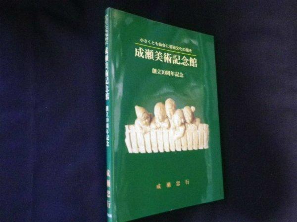 画像1: 成瀬美術記念館―小さくとも仙台に芸術文化の風を 創立10周年記念 (1)
