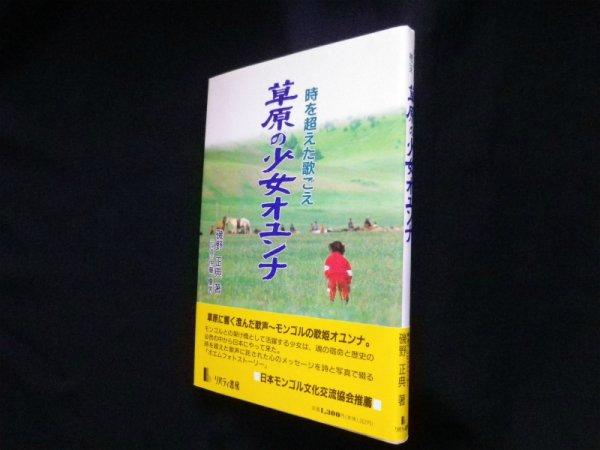 画像1: 草原の少女オユンナ―時を超えた歌ごえ 磯野正典 (1)