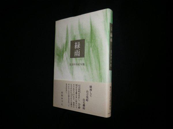 画像1: 緑雨―長谷川冬虹句集 (木語叢書)  長谷川冬虹 (1)