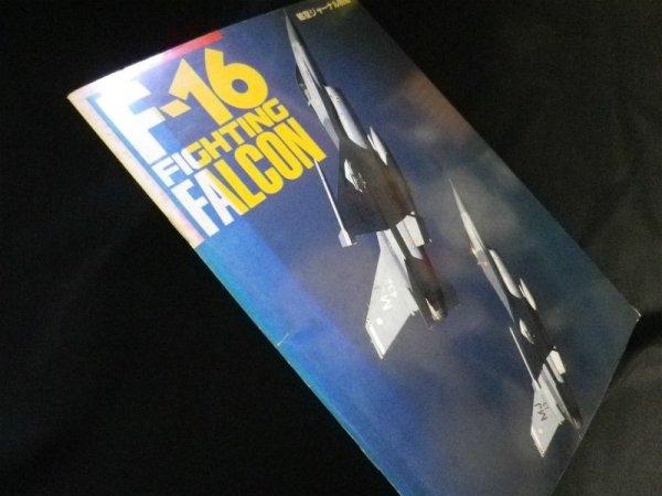 画像1: 航空ジャーナル別冊 F-16 FIGHTING FALCON 青木日出雄編 (1)