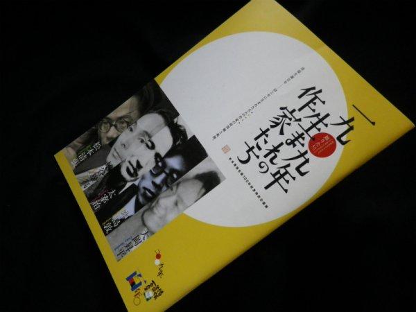 画像1: 一九〇九年生まれの作家たち展 図録 松本清張記念館 (1)