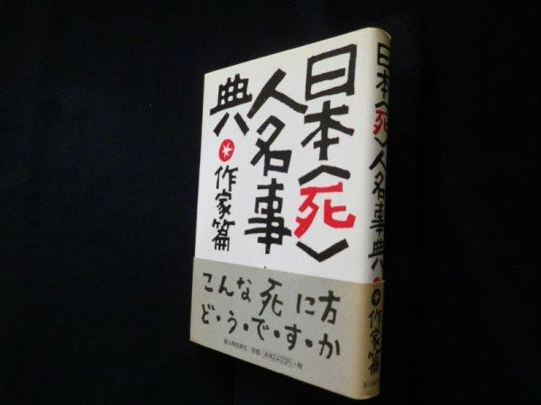 画像1: 日本 人名事典 作家篇 古井風烈子編 (1)