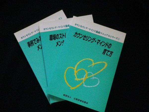 画像1: カウンセリング・マインド養成マニュアルシリーズ 1-3 3冊セット 公務研修協議会編 (1)