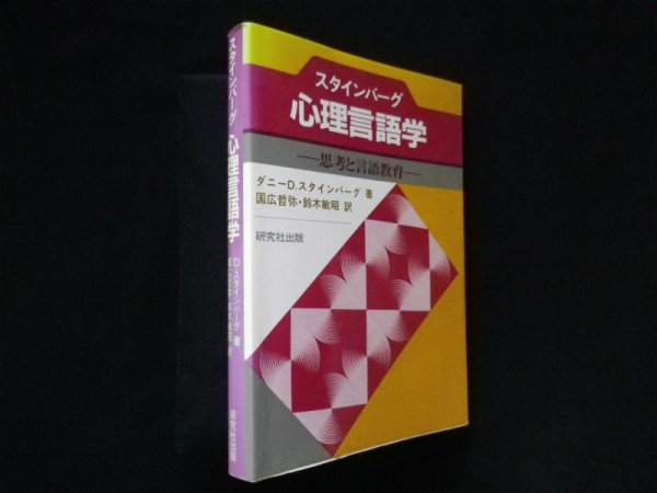 画像1: 心理言語学―思考と言語教育 ダニー・D・スタインバーグ/国広哲弥ほか訳 (1)