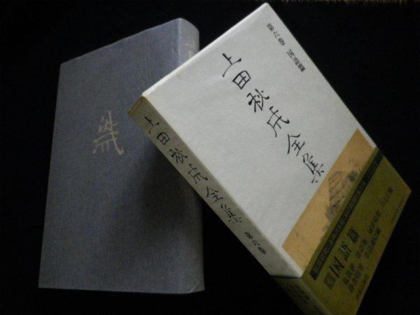 画像1: 上田秋成全集 (第6巻) 国語篇  (1)
