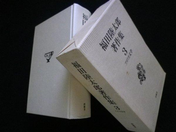 画像1: 福田陸太郎著作集3 アメリカ文学 福田陸太郎 (1)