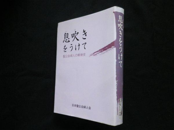 画像1: 息吹をうけて 聖公会婦人の戦後史 矢野喜代子他編 (1)