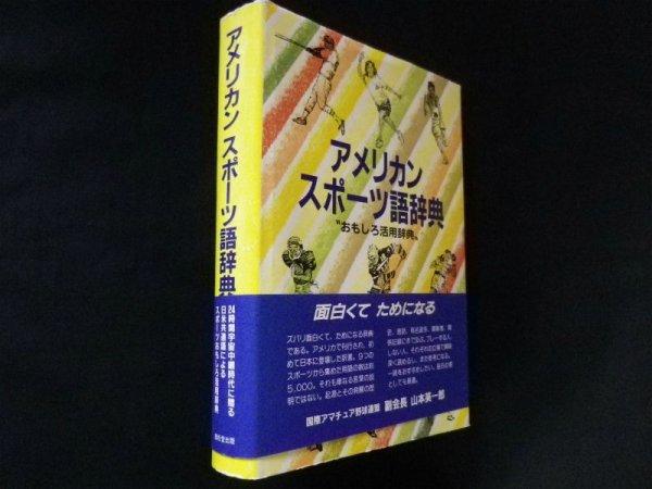 画像1: アメリカンスポーツ語辞典 ティム・コンシダイン/稲垣安二監修  (1)