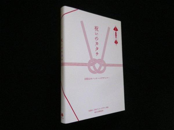 画像1: 祝いのカタチ 100人のパッケージデザイナー JPDA展覧会委員会 (1)