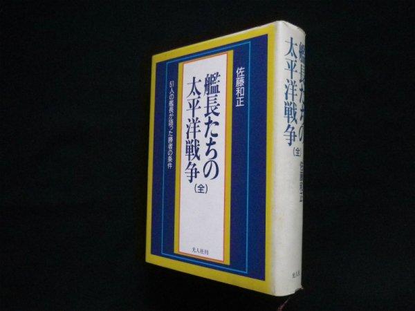 画像1: 艦長たちの太平洋戦争(全) 51人の艦長が語った勝者の条件 佐藤和正 (1)
