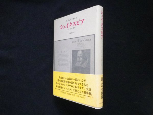 画像1: シェイクスピア 人生・言葉・劇場 S.シェーンボーム/川地美子 訳 (1)