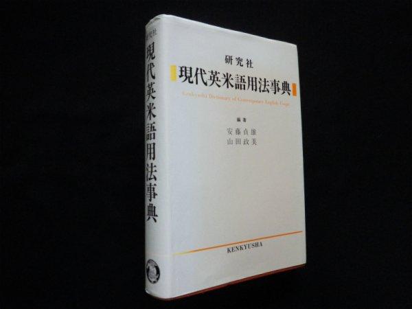 画像1: 研究社現代英米語用法事典 安藤貞雄 他 (1)