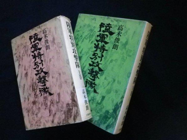 画像1: 陸軍特別攻撃隊 上下2冊揃 高木俊朗 (1)