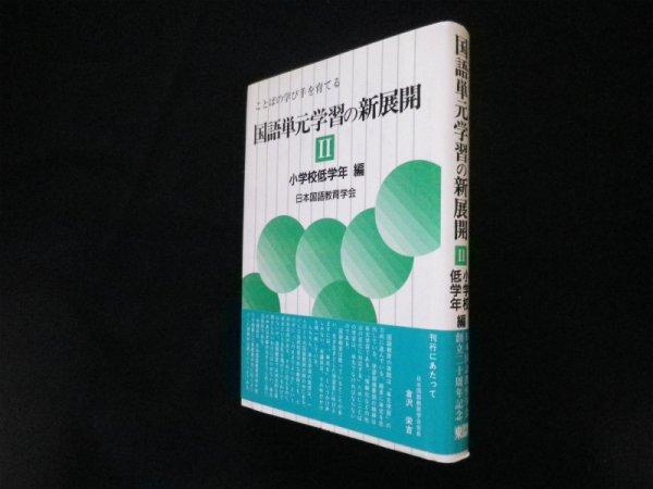 画像1: ことばの学び手を育てる国語単元学習の新展開〈2 小学校低学年編〉日本国語教育学会  (1)