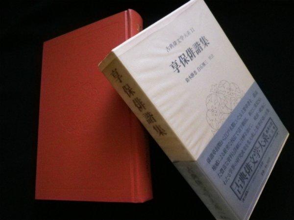 画像1: 享保俳諧集<古典俳文学大系 11>鈴木勝忠 他校注 (1)