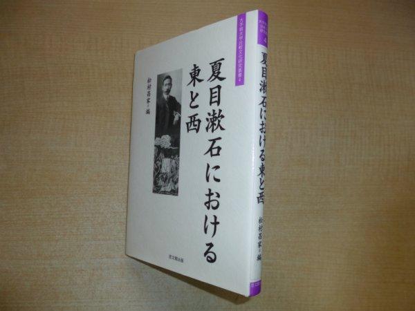 画像1: 夏目漱石における東と西 (大手前大学比較文化研究叢書) 松村昌家 編 (1)