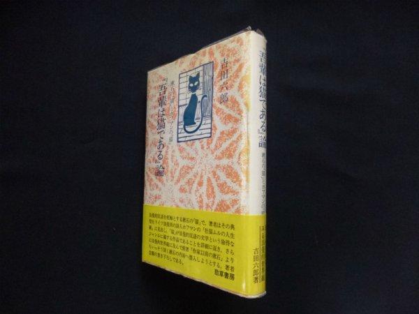 画像1: 『吾輩は猫である』論―漱石の「猫」とホフマンの「猫」 新装版 吉田六郎 (1)