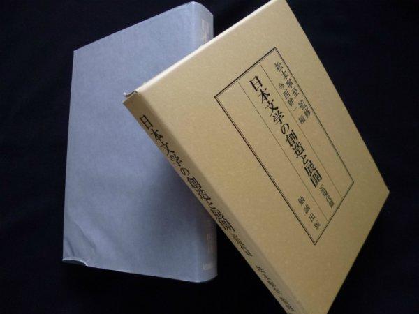 画像1: 日本文学の創造と展開 近現代篇 松本寧至 監修 (1)