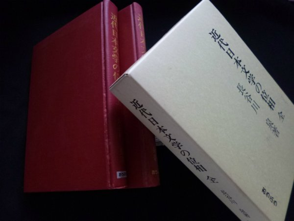 画像1: 近代日本文学の位相〈全〉 上下2冊1函入 長谷川泉 (1)