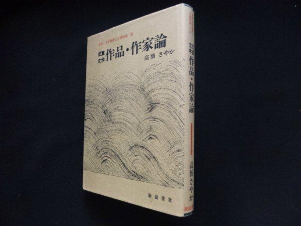 画像1: 児童文学 作品・作家論 (言語・文学教育と人格形成) 高橋さやか (1)