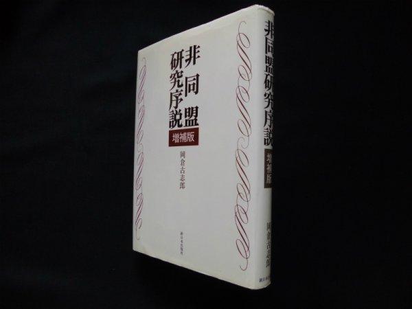 画像1: 非同盟研究序説 増補版 岡倉古志郎 (1)