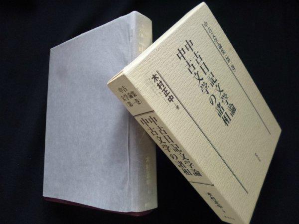 画像1: 中古文学論集〈第1巻〉中古日記文学論・中古文学の諸相 木村正中 (1)