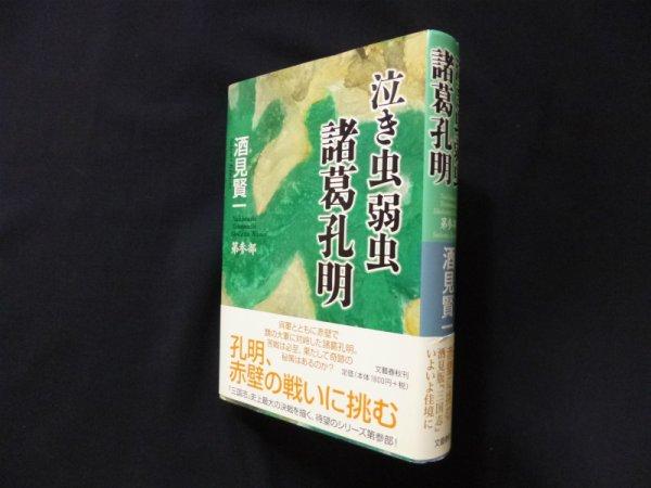 画像1: 泣き虫弱虫諸葛孔明 第参部 酒見賢一 (1)