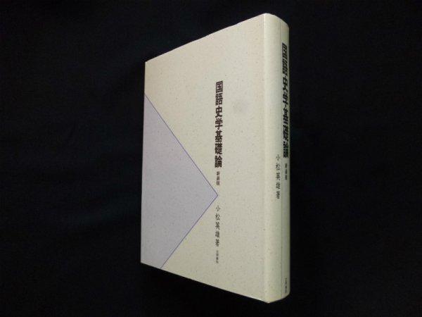 画像1: 国語史学基礎論 新装版 小松英雄 (1)