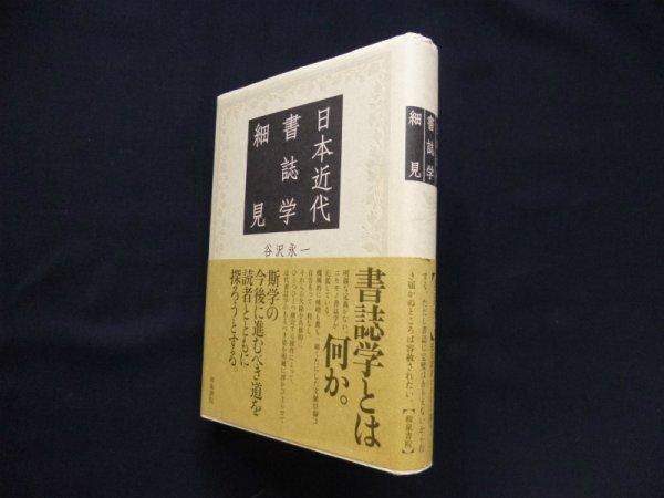 画像1: 日本近代書誌学細見 谷沢永一 (1)