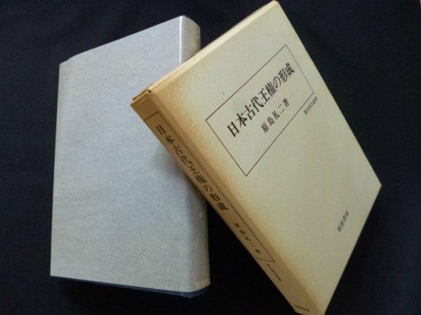 画像1: 日本古代王権の形成 (歴史科学叢書)  原島礼二 (1)
