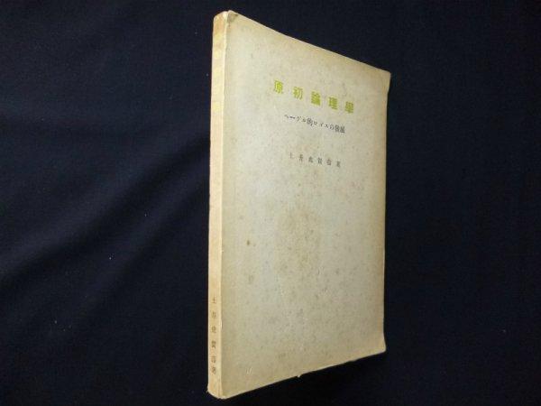 画像1: 原初論理学 ヘーゲル的ロゴスの発展 土井虎賀 (1)