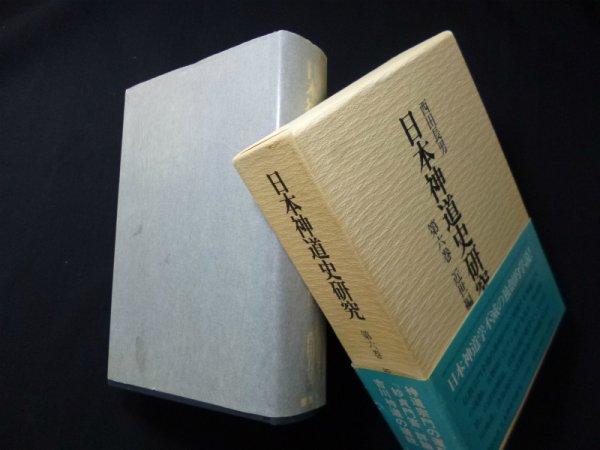 画像1: 日本神道史研究 6巻(近世編 上)西田長男 (1)
