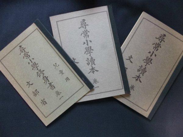 画像1: 尋常小学校修身書1(児童用)/尋常小学校読本 1巻/2巻 3冊セット (1)