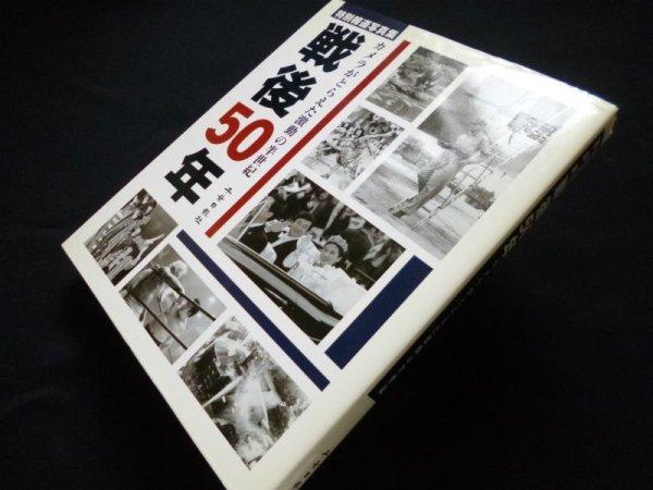 画像1: 戦後50年―カメラがとらえた激動の半世紀 特別報道写真集 中原鉄治 他 (1)