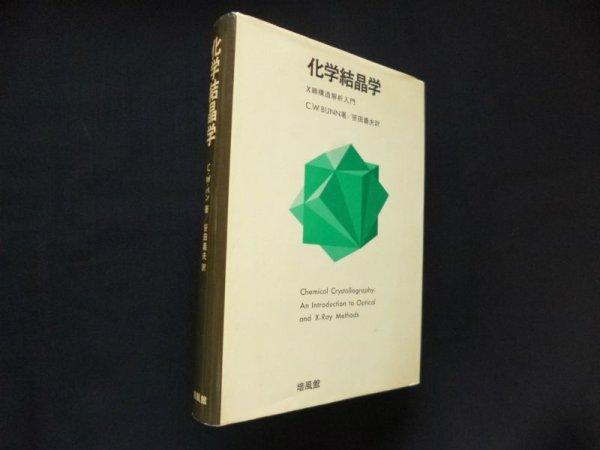 画像1: 化学結晶学 X線構造解析入門 C.W.Bunn/笹田義夫 訳 (1)
