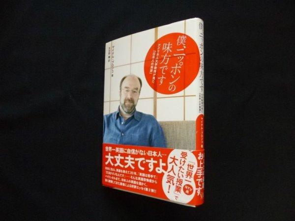 画像1: 僕、ニッポンの味方です マイケル・プロンコ/矢羽野薫 訳 (1)