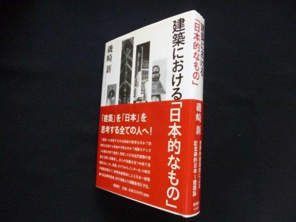 画像1: 建築における「日本的なもの」 磯崎新 (1)