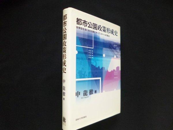 画像1: 都市公園政策形成史 申龍徹 (1)
