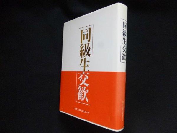 画像1: 同級生交歓 NTTメディアスコープ (1)