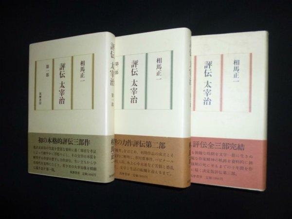 画像1: 評伝太宰治 第1-3部 3冊揃 相馬正一 (1)