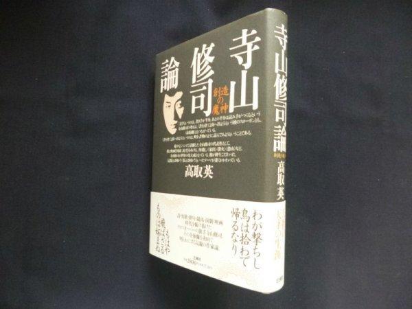 画像1: 寺山修司論 高取英 (1)