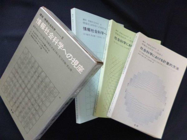 画像1: 講座情報社会科学 5 情報社会科学への視座 北川敏男 他編 (1)