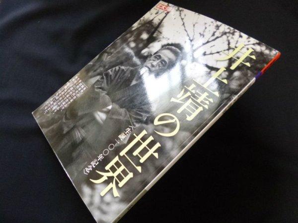 画像1: 井上靖の世界 生誕一〇〇年記念 (別冊太陽 日本のこころ 147) 平凡社 (1)