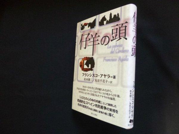 画像1: 仔羊の頭 フランシスコ・アヤラ/松本健二 他訳 (1)